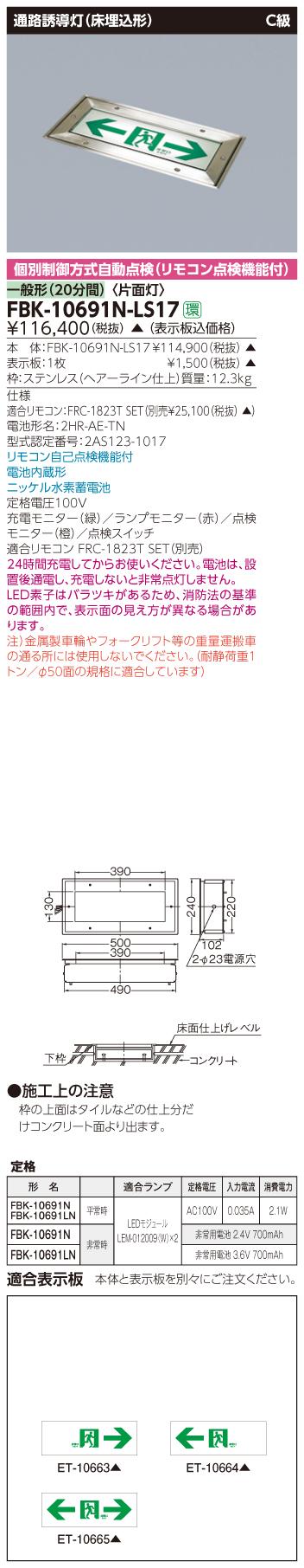 【法人様限定】東芝 FBK-10691N-LS17 LED誘導灯 床埋込形 電池内蔵 片面 C級 一般形(20分) 【表示板別売】