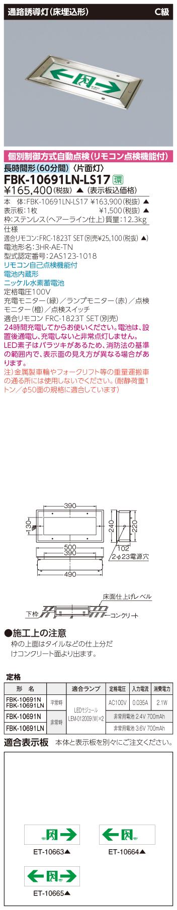 【法人様限定】東芝 FBK-10691LN-LS17 LED誘導灯 床埋込形 電池内蔵 片面 C級 長時間(60分) 【表示板別売】