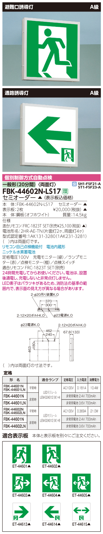 【法人様限定】東芝 FBK-44602N-LS17 LED誘導灯 両面灯 天井・壁直付 A級 一般形(20分)