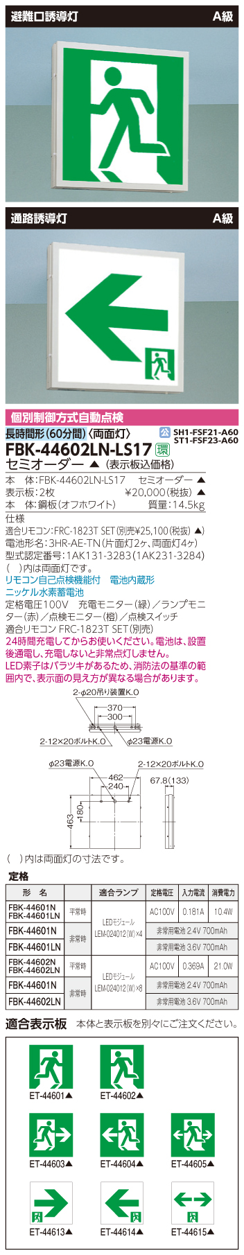 【法人様限定】東芝 FBK-44602LN-LS17 LED誘導灯 両面灯 天井・壁直付 A級 長時間(60分)