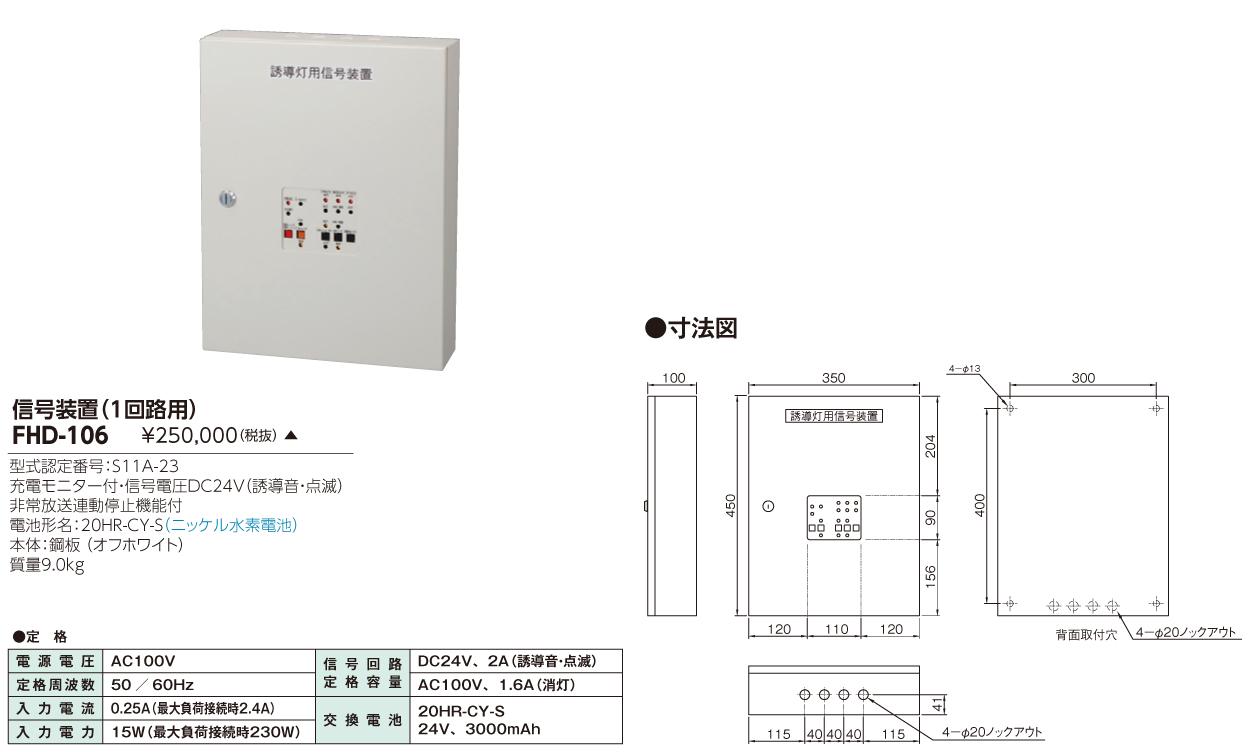 【法人様限定】東芝 FHD-106 音声点滅誘導灯用信号装置