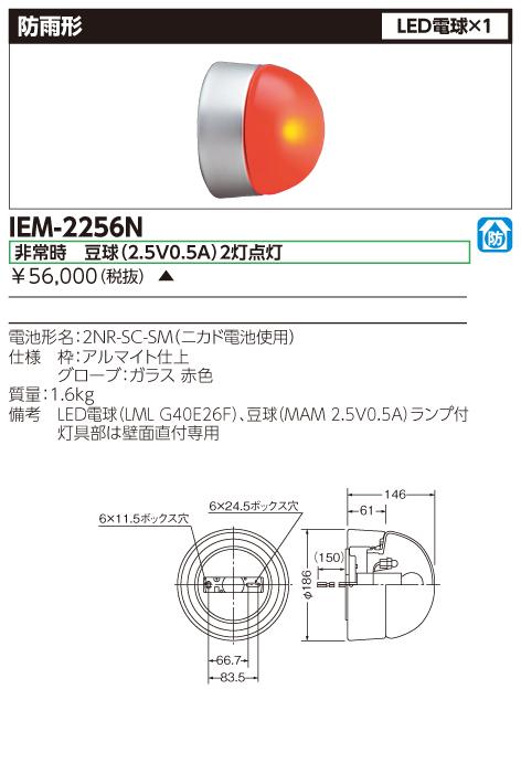 【法人様限定】東芝 IEM-2256N LED進入口赤色灯 防雨形 電池内蔵 壁取付専用