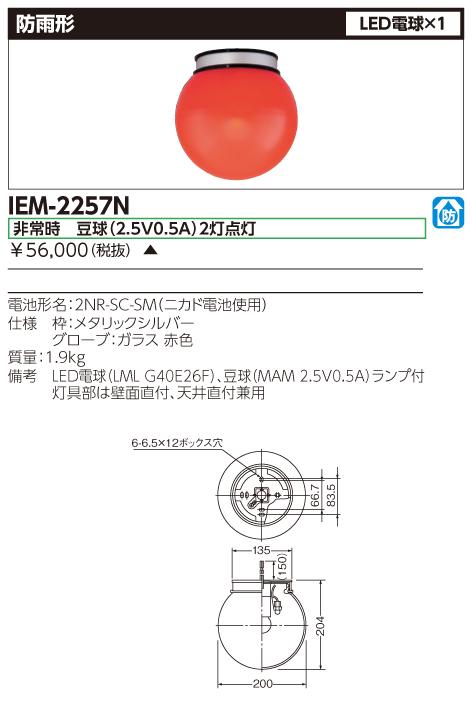 【法人様限定】東芝 IEM-2257N LED進入口赤色灯 防雨形 電池内蔵 壁・天井兼用