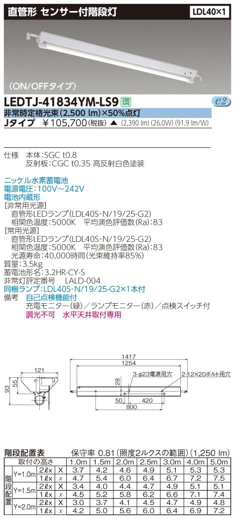 【法人様限定】東芝 LEDTJ-41834YM-LS9 LED階段灯 40タイプ ON/OFFタイプ 赤外線センサー 非調光 Jタイプ