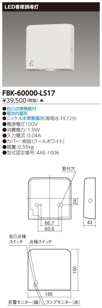 【法人様限定】東芝 FBK-60000-LS17 客席誘導灯