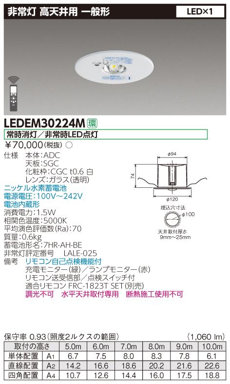 【法人様限定】東芝 LEDEM30224M LED非常灯 一般形 高天井用(~10m) 30形 φ100