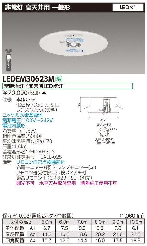 【法人様限定】東芝 LEDEM30623M LED非常灯 一般形 高天井用(~10m) 30形 φ150