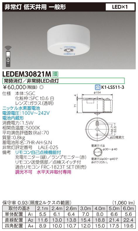【法人様限定】東芝 LEDEM30821M LED非常灯 一般形 中天井用(~6m) 30形 直付