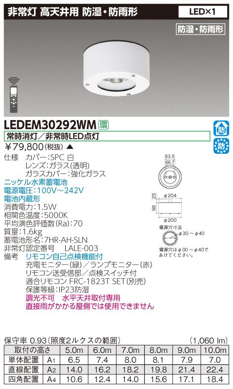 【法人様限定】東芝 LEDEM30292WM LED非常灯 防湿・防雨形 高天井用(~10m) 30形 直付