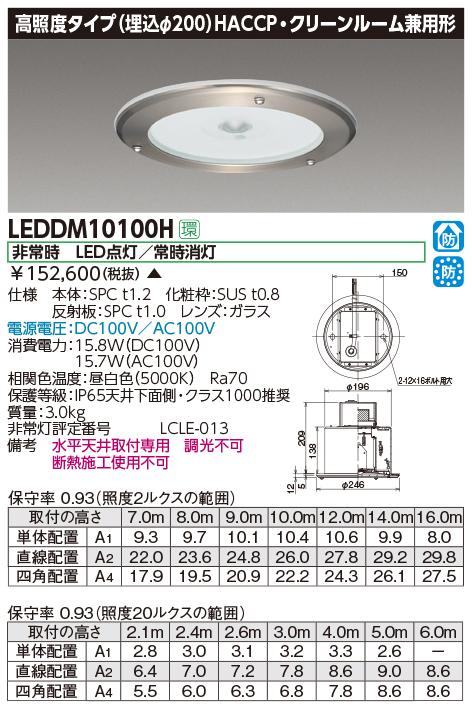 【法人様限定】東芝 LEDDM10100H LED非常灯 電源別置形 HACCP・クリーンルーム兼用 高照度用(~16m) 75形 φ200