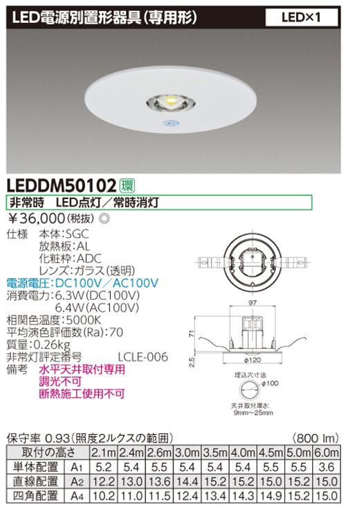 【法人様限定】 東芝 LEDDM50102 LED非常灯 専用形 電源別置 φ100【送料無料】