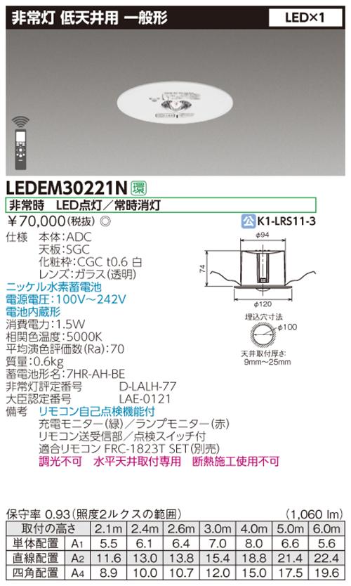 【法人様限定】東芝 LEDEM30221N 低天井用 埋込 LED非常灯 専用形 リモコン別売【送料無料】