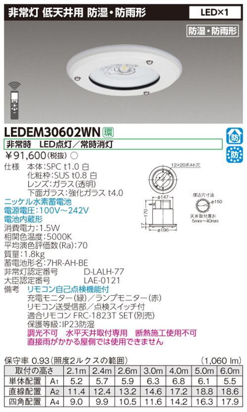 法人様限定 東芝 セール 登場から人気沸騰 LEDEM30602WN 埋込 防湿防雨 期間限定特価品 送料無料 LED非常灯 専用形 リモコン別売 30
