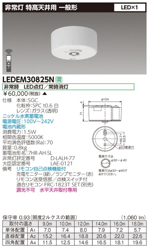 法人様限定 東芝 LEDEM30825N 特高天井用 百貨店 直付 送料無料 受注生産品 定番から日本未入荷 専用形 リモコン別売 LED非常灯