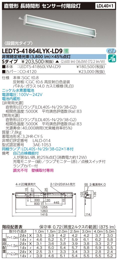 【法人様限定】東芝 LEDTS-41864LYK-LD9 LED階段灯 40タイプ 段調光 赤外線センサー LDL40×1 長時間形(60分) Sタイプ 非常時 3800 lm×23%