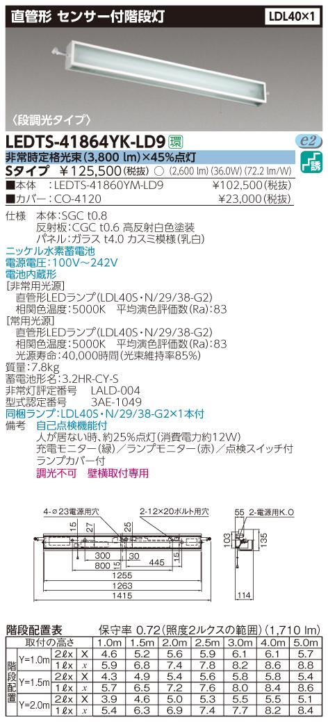 【法人様限定】東芝 LEDTS-41864YK-LD9 LED階段灯 40タイプ 段調光 赤外線センサー LDL40×1 Sタイプ 非常時 3800 lm×45% 30分