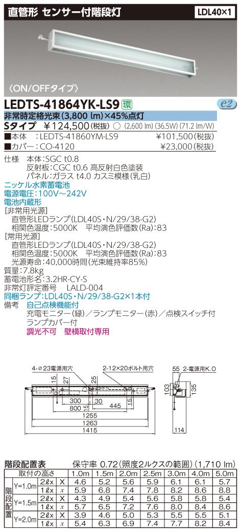 【法人様限定】東芝 LEDTS-41864YK-LS9 LED階段灯 40タイプ ON/OFFタイプ 赤外線センサー LDL40×1 Sタイプ 非常時 3800 lm×45% 30分