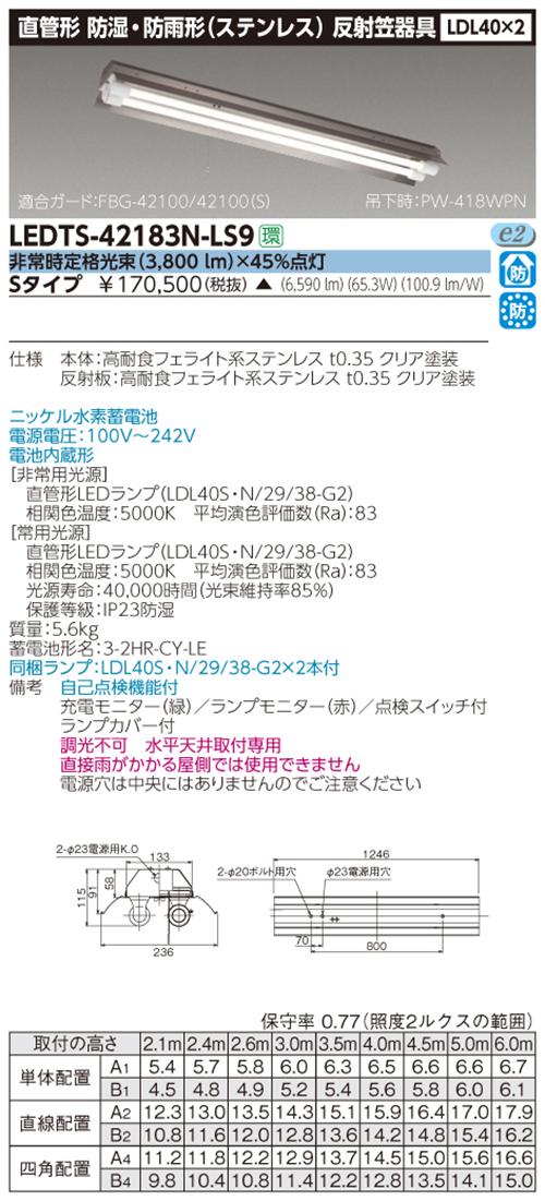 【法人様限定】 東芝 LEDTS-42183N-LS9 SUS 40形 非常灯 電池内蔵 防湿防雨 ランプ同梱 【受注生産品】【送料無料】