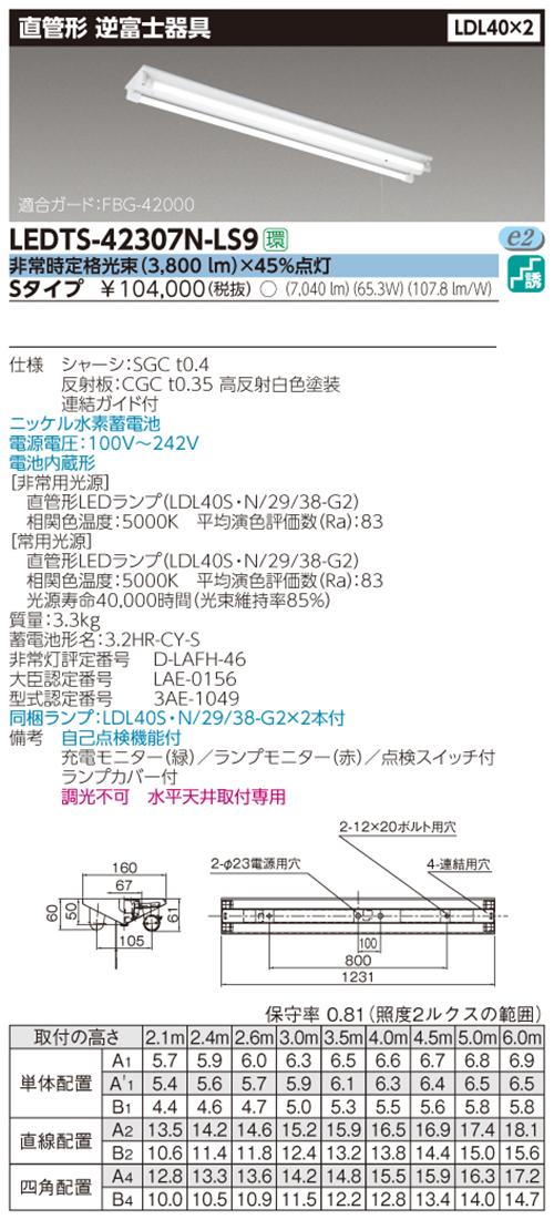 【法人様限定】 東芝 LEDTS-42307N-LS9 LED非常用照明器具 LDL40×2 非常灯 電池内蔵 富士形 ランプ同梱【送料無料】