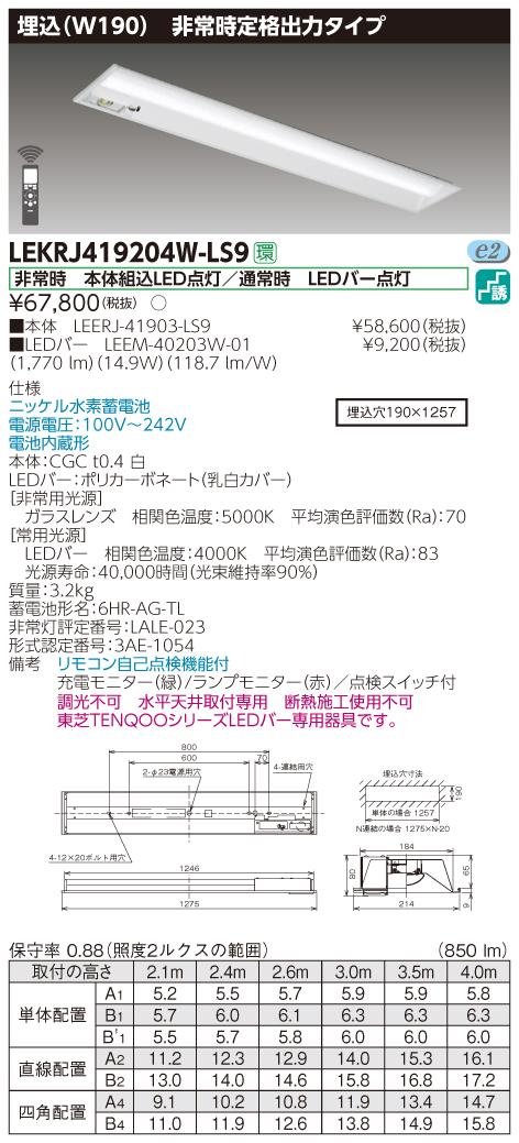 【法人様限定】東芝 LEKRJ419204W-LS9 LED非常灯 TENQOOシリーズ 40形 埋込 W190 定格出力タイプ 2000 lm 白色 非調光