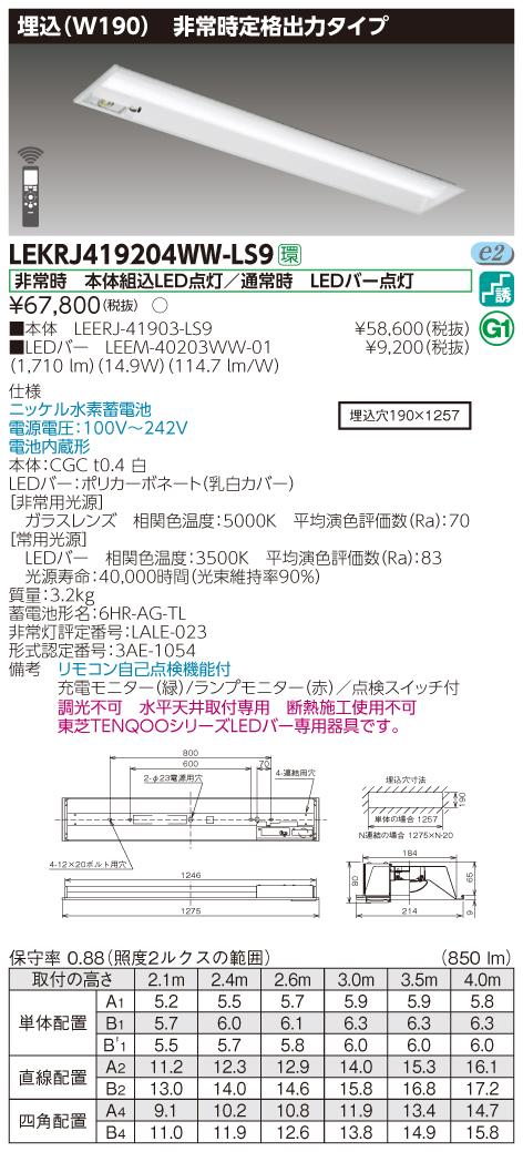 【法人様限定】東芝 LEKRJ419204WW-LS9 LED非常灯 TENQOOシリーズ 40形 埋込 W190 定格出力タイプ 2000 lm 温白色 非調光
