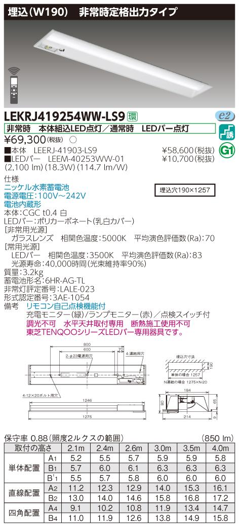 【法人様限定】東芝 LEKRJ419254WW-LS9 LED非常灯 TENQOOシリーズ 40形 埋込 W190 定格出力タイプ 2500 lm 温白色 非調光