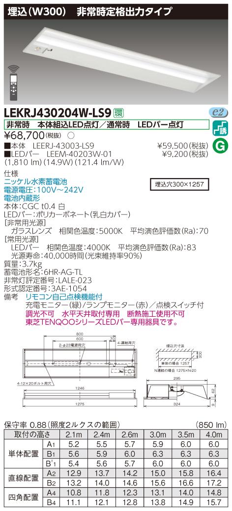 【法人様限定】東芝 LEKRJ430204W-LS9 LED非常灯 TENQOOシリーズ 40形 埋込 W300 定格出力タイプ 2000 lm 白色 非調光