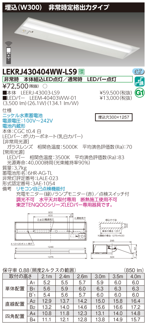 【法人様限定】東芝 LEKRJ430404WW-LS9 LED非常灯 TENQOOシリーズ 40形 埋込 W300 定格出力タイプ 4000 lm 温白色 非調光