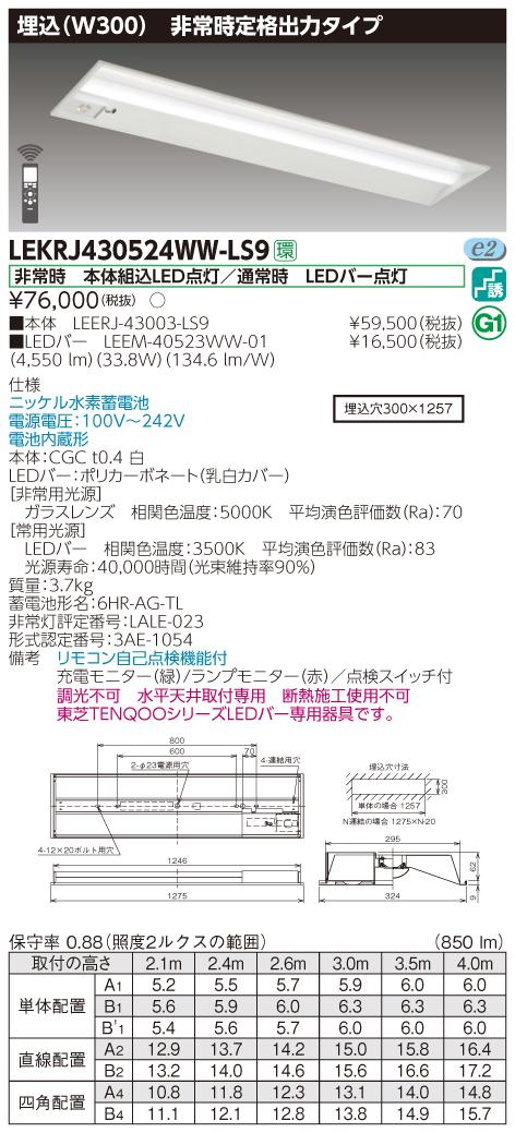 【法人様限定】東芝 LEKRJ430524WW-LS9 LED非常灯 TENQOOシリーズ 40形 埋込 W300 定格出力タイプ 5200 lm 温白色 非調光