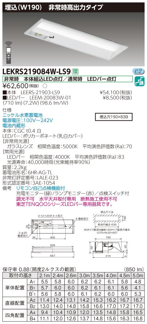 【法人様限定】東芝 LEKRS219084W-LS9 LED非常灯 TENQOOシリーズ 20形 埋込 W190 高出力タイプ 800 lm 白色 非調光