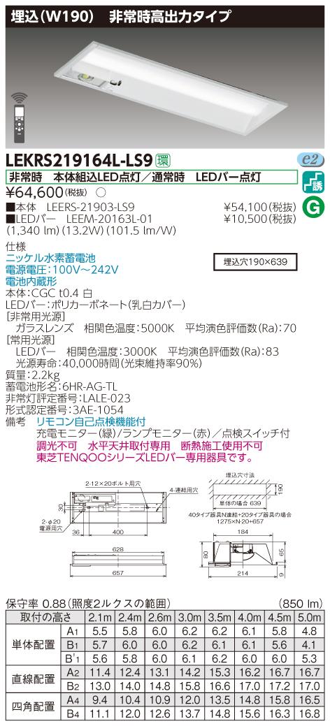 【法人様限定】東芝 LEKRS219164L-LS9 LED非常灯 TENQOOシリーズ 20形 埋込 W190 高出力タイプ 1600 lm 電球色 非調光