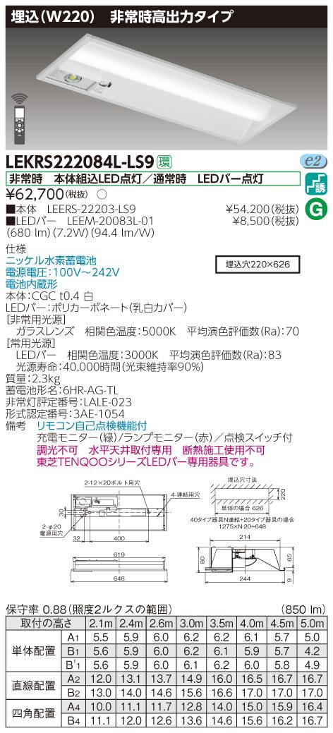 【法人様限定】東芝 LEKRS222084L-LS9 LED非常灯 TENQOOシリーズ 20形 埋込 W220 高出力タイプ 800 lm 電球色 非調光