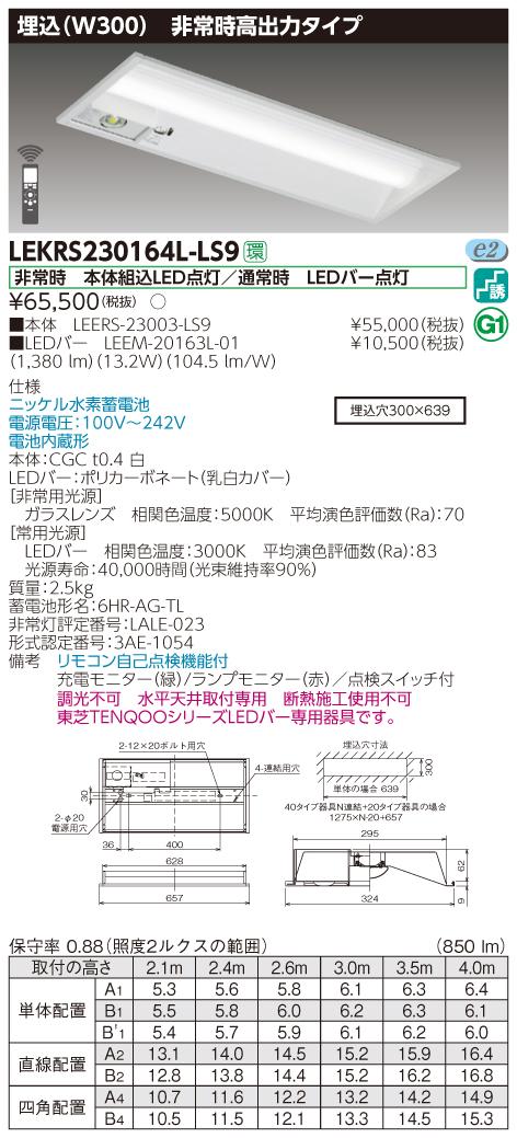 【法人様限定】東芝 LEKRS230164L-LS9 LED非常灯 TENQOOシリーズ 20形 埋込 W300 高出力タイプ 1600 lm 電球色 非調光