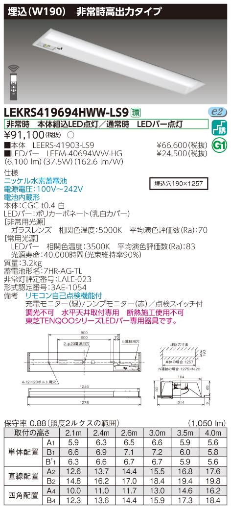 【法人様限定】東芝 LEKRS419694HWW-LS9 LED非常灯 TENQOOシリーズ 40形 埋込 W190 高出力タイプ 6900 lm 温白色 非調光 ハイグレード
