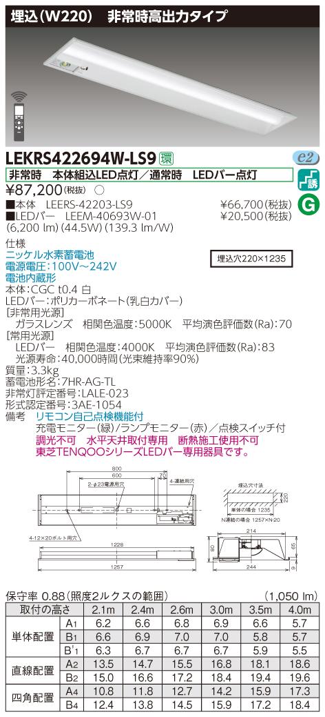 【法人様限定】東芝 LEKRS422694W-LS9 LED非常灯 TENQOOシリーズ 40形 埋込 W220 高出力タイプ 6900 lm 白色 非調光