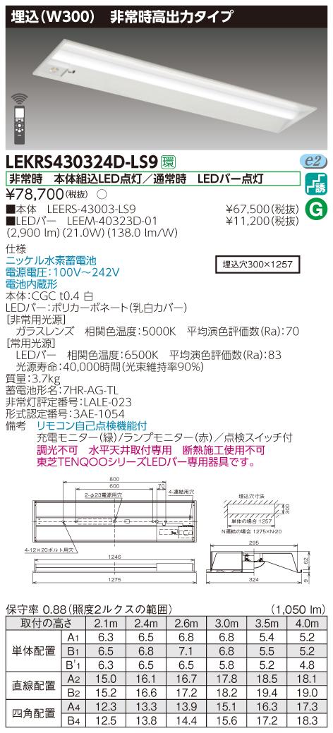 【法人様限定】東芝 LEKRS430324D-LS9 TENQOO 下面開放器具併用形非常灯 40形 埋込 W300 昼光色