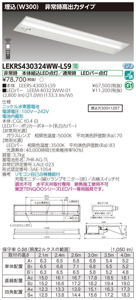 【法人様限定】東芝 LEKRS430324WW-LS9 LED非常灯 TENQOOシリーズ 40形 埋込 W300 高出力タイプ 3200 lm 温白色 非調光