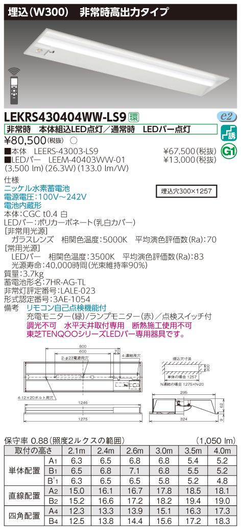 【法人様限定】東芝 LEKRS430404WW-LS9 TENQOO 下面開放器具併用形非常灯 40形 埋込 W300 温白色