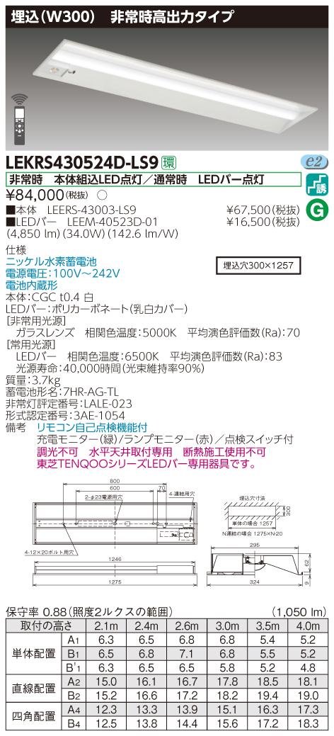 【法人様限定】東芝 LEKRS430524D-LS9 LED非常灯 TENQOOシリーズ 40形 埋込 W300 高出力タイプ 5200 lm 昼光色 非調光