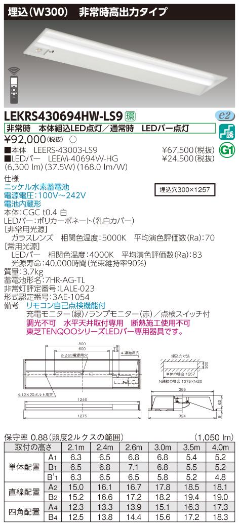 【法人様限定】東芝 LEKRS430694HW-LS9 LED非常灯 TENQOOシリーズ 40形 埋込 W300 高出力タイプ 6900 lm 白色 非調光 ハイグレード
