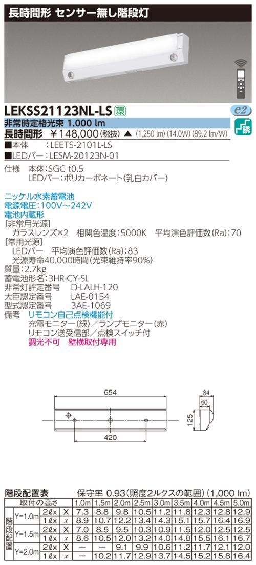 【法人様限定】 東芝 LEKSS21123NL-LS 20形 長時間 電池内蔵 階段灯 LEDバー付 リモコン別売 【受注生産品】【送料無料】
