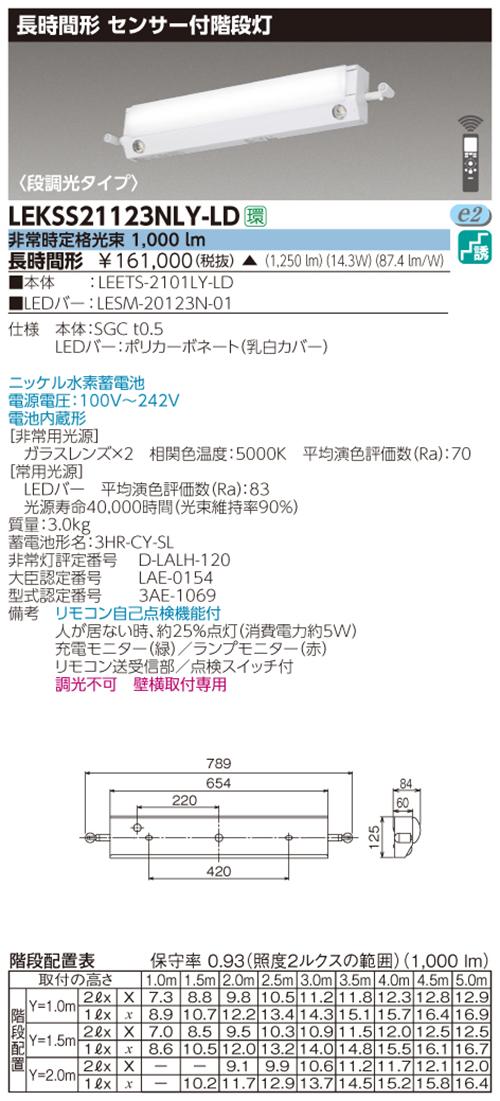 【法人様限定】 東芝 LEKSS21123NLY-LD 20形 長時間 人感 電池内蔵 階段灯 ランプ同梱 リモコン別売 【受注生産品】【送料無料】