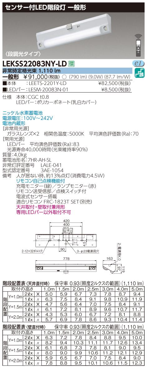 【法人様限定】東芝 LEKSS22083NY-LD LED階段灯 20タイプ 天井・壁直付兼用 段調光 800 lm タイプ 一般形(30分) 電波式センサ―