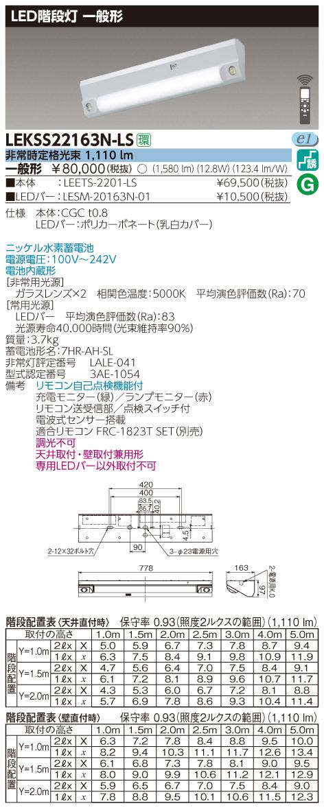 【法人様限定】東芝 LEKSS22163N-LS LED階段灯 20タイプ 天井・壁直付兼用 非調光 1600 lm タイプ 一般形(30分)
