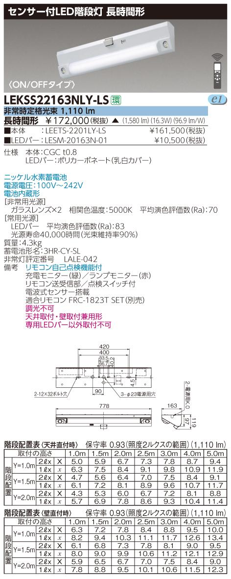 【法人様限定】東芝 LEKSS22163NLY-LS LED階段灯 20タイプ 天井・壁直付兼用 ON/OFFタイプ 1600 lm タイプ 長時間形(60分) 電波式センサ―