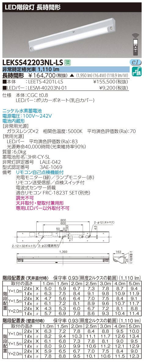 【法人様限定】東芝 LEKSS42203NL-LS LED階段灯 40タイプ 天井・壁直付兼用 非調光 2000 lm タイプ 長時間形(60分)