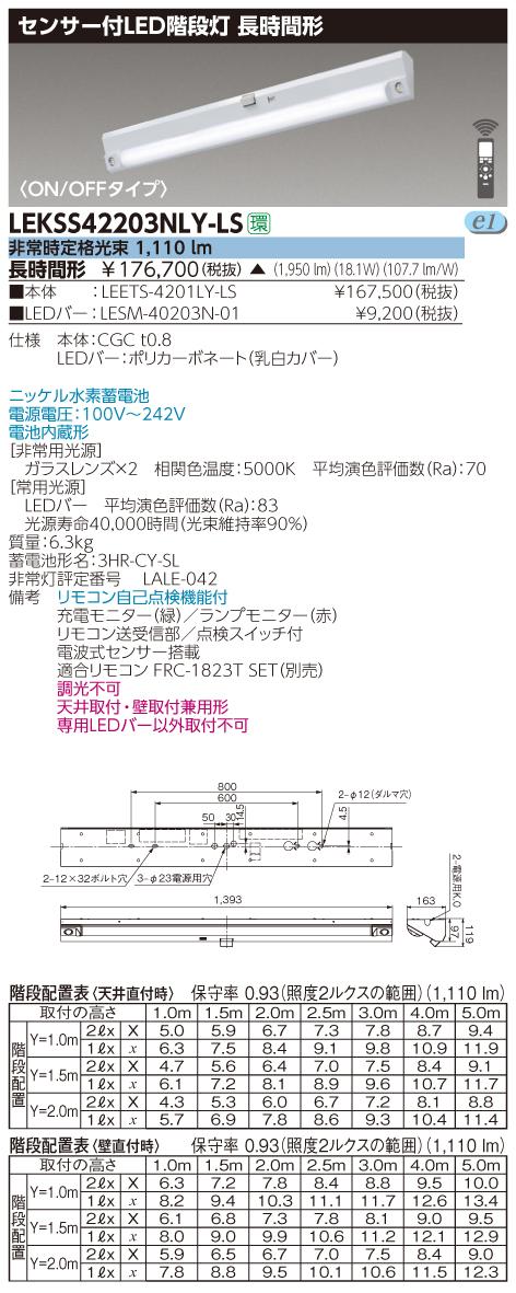 【法人様限定】東芝 LEKSS42203NLY-LS LED階段灯 40タイプ 天井・壁直付兼用 ON/OFFタイプ 2000 lm タイプ 長時間形(60分) 電波式センサ―