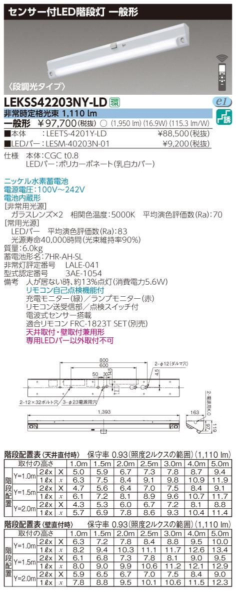 【法人様限定】東芝 LEKSS42203NY-LD LED階段灯 40タイプ 天井・壁直付兼用 段調光 2000 lm タイプ 一般形(30分) 電波式センサ―