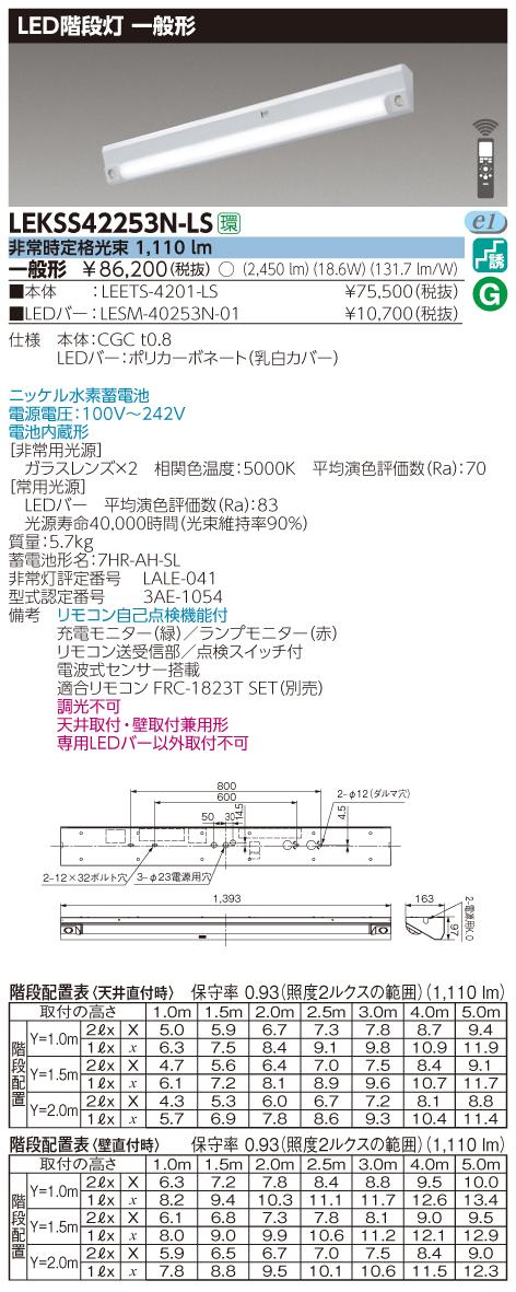 【法人様限定】東芝 LEKSS42253N-LS LED階段灯 40タイプ 天井・壁直付兼用 非調光 2500 lm タイプ 一般形(30分)