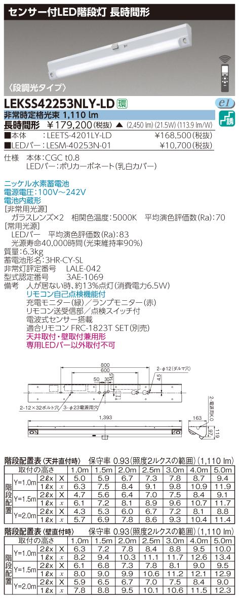 【法人様限定】東芝 LEKSS42253NLY-LD LED階段灯 40タイプ 天井・壁直付兼用 段調光 2500 lm タイプ 長時間形(60分) 電波式センサ―